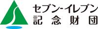 セブンイレブン財団 二列.jpg